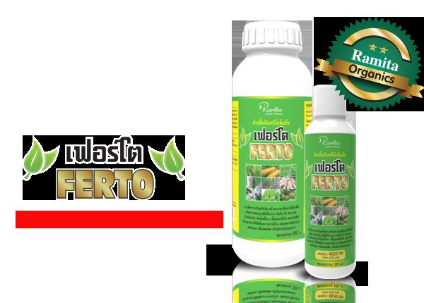 Phân vi sinh hữu cơ Ferto cho cây tròng của Ramita Thái Lan